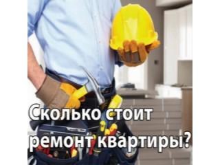 Сколько стоит ремонт в Москве?
